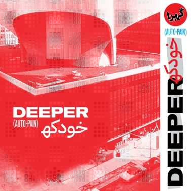 Deeper Auto-Pain new music 2020 Fire Talk Records album review
